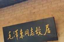 2019.10.10韶山湘潭毛主席故居,这是一块山明水秀的地方,一直到近代它都是与世隔绝的世外桃源,