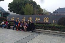 武汉掠影之湖北省博物馆。湖北省博物馆位于武汉市东湖风景区,是全国八家中央地方共建的国家级博物馆之一,
