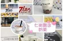 凯翔新天地奶茶首选地-七岚甄选之茶   今天上午走起的是凯翔新天地 这里相对昨晚的夜市貌似要整洁一些
