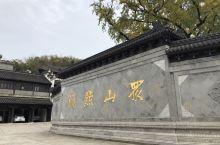 律宗天下第一寺庙。隆昌寺,买的联票,千华古村,宝华山深林公园,隆昌寺。位于宝华山深林公园山腰。可以从