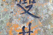 凌半山,半烟半雨,十里秀水绕双井,荟一朝,一村一姓,四八进士耀古今。北宋年间,黄氏家族儒学传承,人才