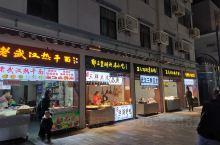 出差路过武汉。户部巷,老城区尚存的小吃一条街。好久没吃武汉美食,一碗热豆皮就已经让饿过了的我涨饱了肚