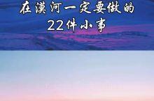 哈尔滨雪乡旅游攻略,长白山旅游包