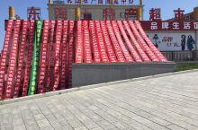 乳山银滩大东海土特产超市,乳山最大的特色商品评价超市!位于乳山市福如东海风景区,旅游购物的首选打卡之