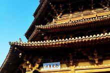 辽代建筑,距今千年。
