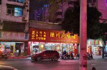一日游回来晚上8点到达铁路饭店,查了一下附近美食,一路走过陆川风味馆,柳源,最后选定南鸭榜,点了烧鸭