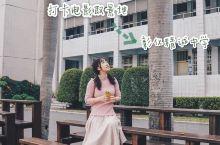 """台湾自由行   打卡电影取景地《那些年,我们一起追的女孩》  """"我叫柯景腾, 同学都叫我柯腾。 我国"""