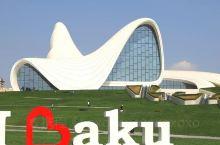 巴库有一地标,黑达尔阿利耶夫文化中心,似曾相识的感觉,果然与北京的地标建筑银河SOHO为同一设计师,