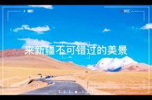 新疆?你还去过新疆呢? 对于很多没有来过新疆旅行的朋友来说 占据祖国1/6国土面积的新疆 是不是充满