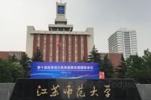江苏师范大学(Jiangsu Normal University)坐落于江苏省徐州市,是江苏省和徐州
