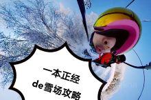 崇礼老司机深度探店北大湖(一)  滑雪不止是一项户外运动,更是一种生活态度,一种社交方式,热爱滑雪的