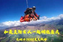 新西兰南岛极限运动必体验项目之一:跳伞。新西兰南岛跳伞主要是皇后镇和瓦纳卡,由于我们在瓦纳卡