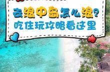 去浪中岛怎么浪?吃住玩攻略看这里!  浪中岛位于马来西亚登嘉楼外海热浪区,处于停泊岛和热浪岛中间,是