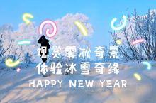 [观赏雾凇(雪)奇景、体验冰雪(雪)奇缘]  (图钉)(图钉)当祖国的南方温暖如春(太阳)(度假)百