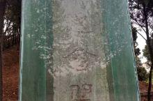 古秦赵会盟台位于中国河南渑池县城  Alliance Deck of Qin and zhao ki