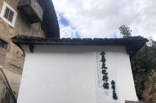 疫情在家,翻了去年的照片,回忆了愉快旅行时光。 照片是第二次到青普南靖土楼。 这是一家很特别的酒店。