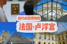 【法国旅行必逛博物馆——卢浮宫】 卢浮宫(法语:Musée du Louvre),位于法国巴黎市中心