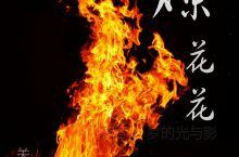 关中民俗  燎花花,正月最后一天要烧火,去病除晦…
