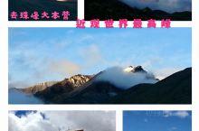 《环游西藏(七)——去珠峰大本营  近观世界最高峰》  珠峰大本营,位于中国和尼泊尔边界,最初是为来