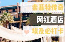 传奇酒店,全球只有5家,埃及网红酒店打卡 索菲特是奢侈品牌酒店的代表,但是能叫的上索菲特传奇的酒店,