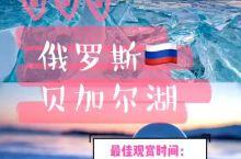 """贝加尔湖蓝冰 蓝到你发光!!!   贝加尔湖以""""世界最清澈湖泊""""而闻名,但当湖面在冬季结冰后,就会发"""