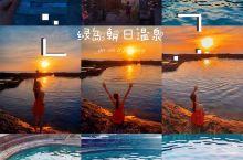 人均40rmb就能体验全球三大海底温泉之一了  你没看错~~这里就是台湾的绿岛朝日温泉只要200台