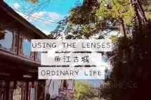丽江古城 | 不一样的宁静视角