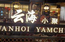 肚子饿了,选择先吃饭再逛街!看到有个中餐厅,排一下个队就进入了,服务员收拾卫生不到位,地下还是纸巾饭