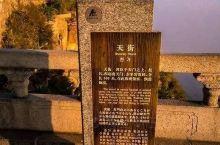 天街一位于泰山国家级5A旅游风景区内,西起南天门,东至碧霞词,全长约600米。天街地势平坦,在天街的