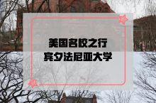 美国名校之行——宾夕法尼亚大学 位于费城的一所顶级名校,由本杰明•富兰克林创建,校园内的建筑融合了英