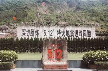 汶川特大地震12年后,老北川县城如今是何模样 2008年5月12日14时28分04秒。那一刻是我们无