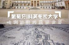 🔮哈利波特迷🧙♀️必去——🇵🇹葡萄牙科英布拉大学  ★创立于1290年的科英布拉大学是🇵🇹葡萄牙