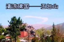 五台山,位于山西省忻州市,是中国佛教四大名山之一,其中五座高峰峰顶平坦如台,故名五台。又因山上气候多