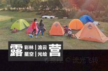 【京郊|露营|老掌沟】赏彩林、观流云、望星空、玩光绘,一次全GET  详细地址: 老掌沟是密云白河的