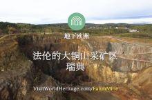 游览法伦大铜山采矿区是穿越历史之旅,这里曾经是全世界最重要的采矿区之一。铜矿的历史可以追溯到1000
