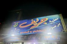 吃吃吃~在沙特🇸🇦🇸🇦 肉肉肉肉肉~... 满足于无限肉欲 甩组图感受一下 🍢 🍢 🍖 🍖 🍗 🍗