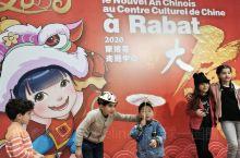 拉巴特·拉巴特-萨累-盖尼特拉大区  拉巴特中国文化中心,位于市中心agdal 法国街,2018年1