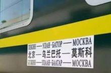 看了囧妈感觉需要去一次K3火车之旅