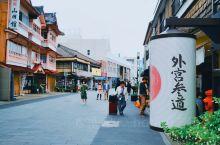 日本空灵之地—伊势神宫 在平成时代即将结束之际,去了日本三大神宫之一,始于弥生时期的伊势神宫。 今年