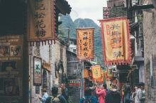 碧绿的漓江绵长 却在兴坪的古镇拐了一个弯  漓江的山和水从此在这里写成了经典 兴坪古镇早在三国吴甘露