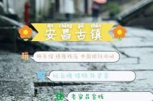 这里有《舌尖上的中国》的仁昌酱园,还是师爷故里 安昌古镇给我唯一的遗憾,连绵不断的阴雨天气,直到离开