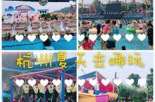 这个夏天,来杭州就要浪浪浪  逃过了杭州的梅雨天,终于在这个周末,迎来了久违的阳光。  夏天来杭州,