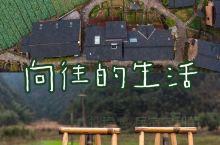 人均300追随向往的生活  安利菌没想到在桐庐能住到那么温馨的民宿 - #桐庐厚院村舍精品民宿  浙