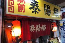 一条非常值得去的购物小街 ——名掛丁商业街 *游玩感受* 日本是一个非常值得去的国家。首先是因为喜欢