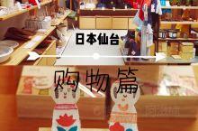 【s-pal仙台】这里是和仙台车站相连的大型购物中心,购物非常方便。时间足够可以好好逛。  特别推荐