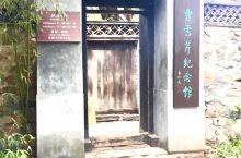 北京植物园,黄叶村,曹雪芹纪念馆