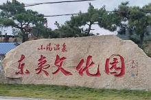 乳山小汤温泉度假村位于乳山市区东北20公里的冯家镇汤上村,占地48.9亩。温泉区有按摩冲浪泡池、电脉