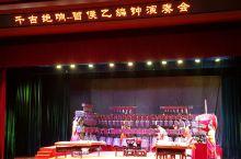 欣赏古代音乐和舞蹈,享受现代艺术精华,可以到武汉看一场曾侯乙编钟演奏会。