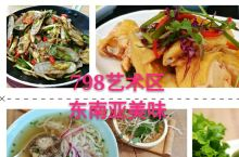 798一家东南亚美食,值得来!  北京旅行在充满工业风的798漫步,暂时脱离喧闹,逛一逛艺术展,美术
