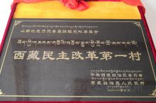 西藏山南乃东有一个西藏民主改革第一村,使当地的西藏人民拍脱了农奴主的剥皮,走向民主改革的方向,村里是